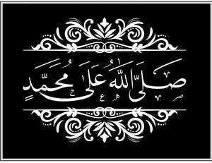 Lirik Lagu Dan Keutamaan Sholawat Shollallahu 'Ala Muhammad